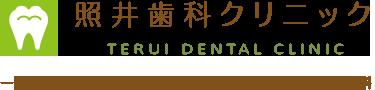照井歯科クリニック|一般歯科・小児歯科・歯科口腔外科・矯正歯科