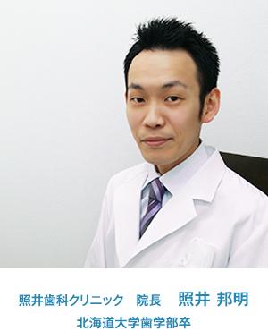照井歯科クリニック|院長|照井邦明|北海道大学歯学部卒