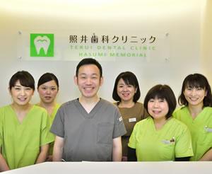 照井歯科クリニック|全員写真